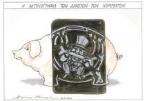 Ανασκόπηση Απριλίου 2013 μέσω γελοιογραφιών