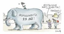 Ανασκόπηση Μαίου 2013 μέσω γελοιογραφιών