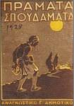 Το πρόγραμμα της Γ΄Δημοτικού του 1926