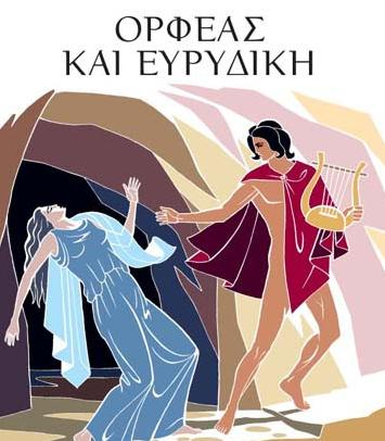 Μύθος του Ορφέα και της Ευρυδίκης