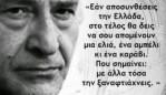 Ο Οδυσσέας Ελύτης για την Ευρώπη και την Ελλάδα