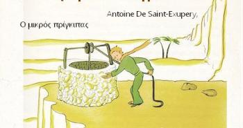 the little prince well
