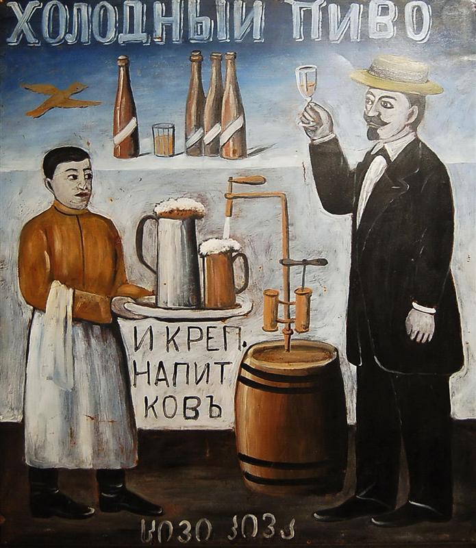 παγωμένη μπύρα - Niko Pirosmani