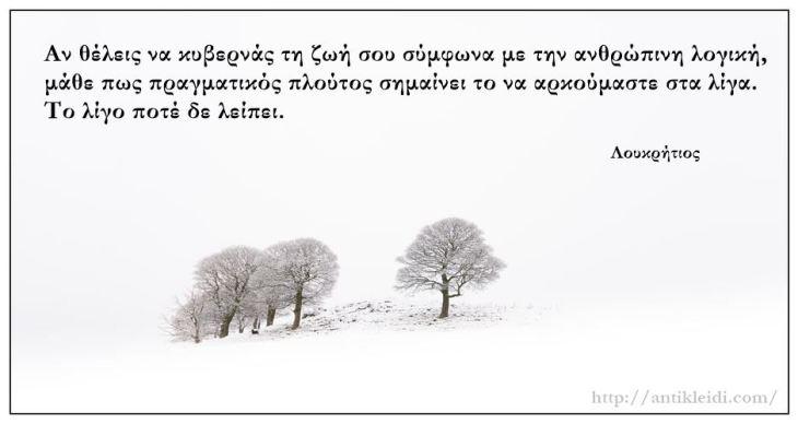 epikuros_antikleidi