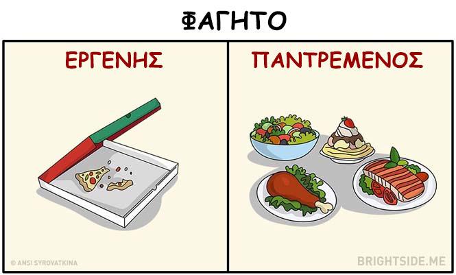asteia-skitsa-pws-allazei-zwi-andra-meta-gamo-04