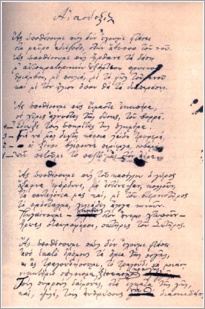 Χειρόγραφο του Κ. Καρυωτάκη του ποιήματος «Αισιοδοξία»