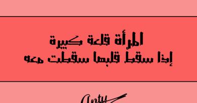مقولة - قال أنيس منصور في المرأة : المرأة قلعة كبيرة، إذا سقط قلبها سقطت معه.