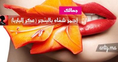 صنع احمر شفاه طبيعي | احمر شفاه بالبنجر ( عكر الباربا )