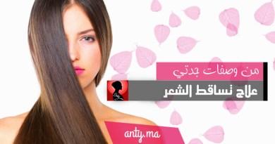 علاج من وصفات جدتي | وصفة لتساقط الشعر