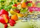 يام يام… شهية | طريقة سلطة الفواكه