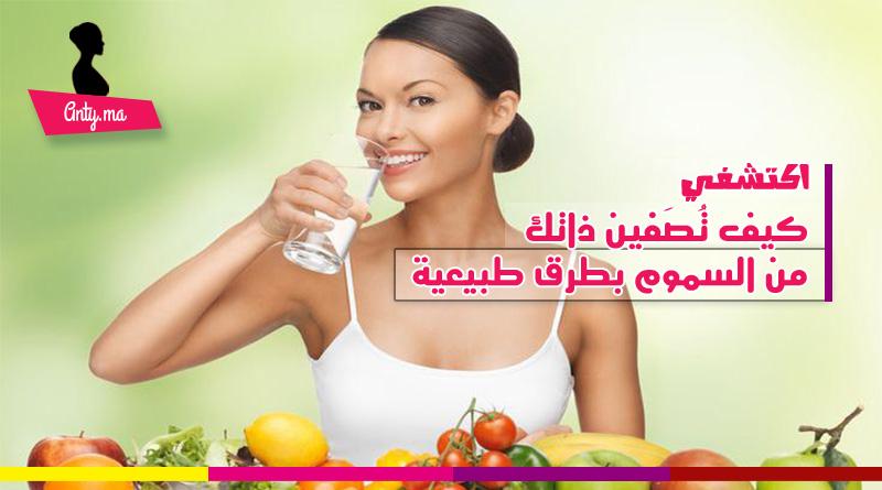 تنظيف الجسم من السموم