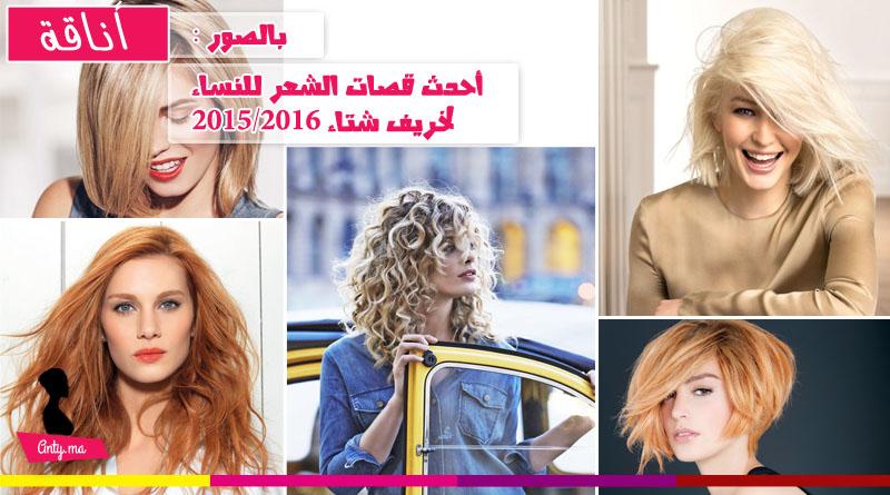 احدث قصات الشعر للنساء لخريف شتاء 2015/2016