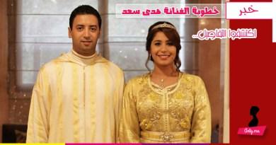 خطوبة الفنانة هدى سعد