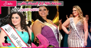 مسابقة ملكة جمال البدينات بالمغرب