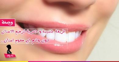 طريقة جديدة و حصرية لترميم الاسنان دون وضع اي مقوم اسنان .