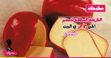 طريقة عمل الجبنة الحمراء في البيت
