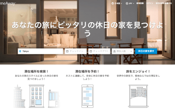 HomeAway01