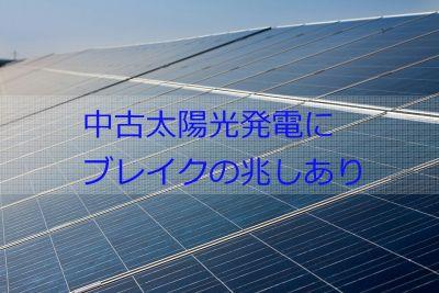 太陽光発電の中古物件にブレイクの兆し☆おススメ物件あり
