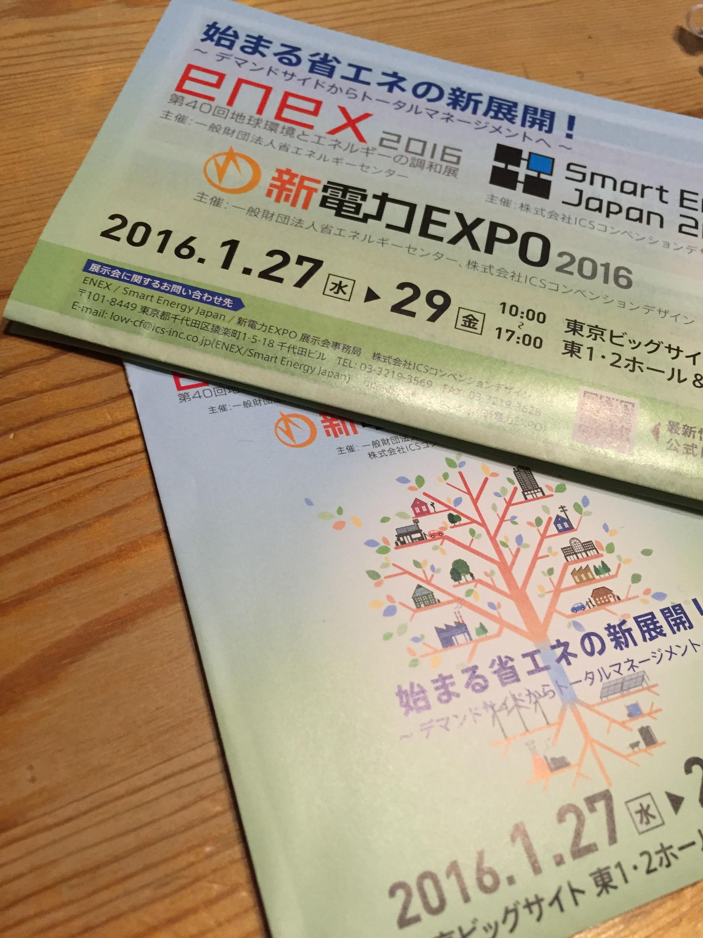 新電力EXPO2016の招待状をいただきました