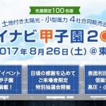 分譲太陽光発電タイナビが大規模合同販売会&セミナー開催!