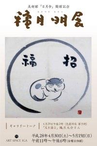 アートスペースいが「穐月明展」ポスター