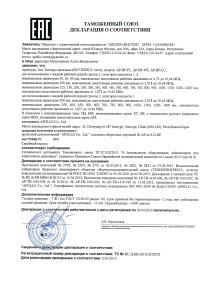 Затворы дисковые ТР ТС 32 декларация. жидкая р.с.jpg_Page1