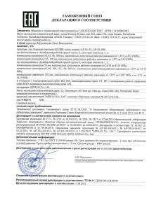 Клапан (вентиль) ТР ТС 32 декларация газообразная р.с.jpg_Page1