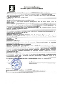 Краны пробковые ТР ТС 32jpg_Page1