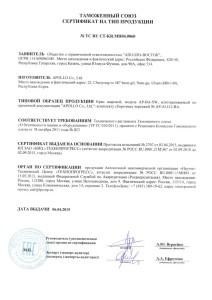Сертификаты на типjpg_Page1