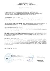 Сертификаты на типjpg_Page7