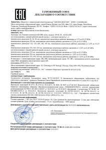 клапан (вентиль) ТР ТС 32 декларация. жидкая р.с.jpg_Page1
