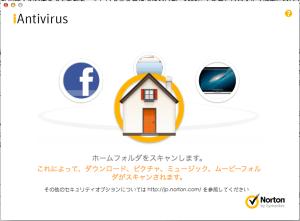 iantivirus001_2