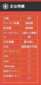 未来サーバー 無料PHPレンタルサーバー
