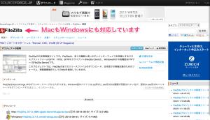 01ファイルジラを利用しています。FileZilla_プロジェクト日本語トップページ_-_SourceForge.JP