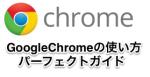 わかる!GoogleChromeの使い方パーフェクトガイド|Chromeとは?解説編