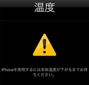 iPhone 発熱