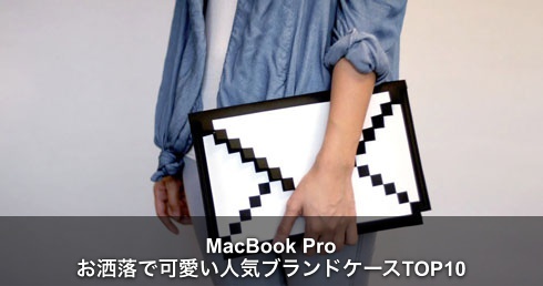 macbook case01