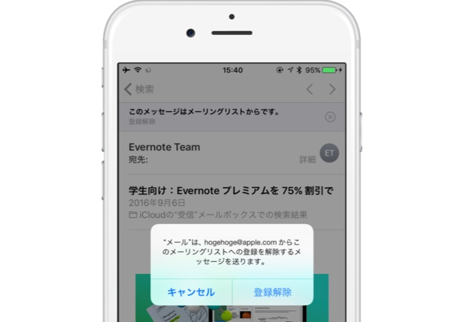ios-10-mail-stop-newsletter-tap