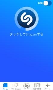 iPhone6で気になった音楽を知りたい時に便利なアプリ【Shazam】
