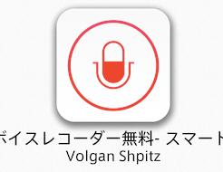 音声をテキスト化できるiPhoneの無料録音アプリ体験談___Apple_Labo