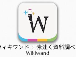 Wikipediaをスピーディーに読めるおすすめアプリ【ウィキワンド】___Apple_Labo