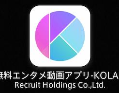 iPhone6無料エンタメ好きな動画や最新情報をまとめてチェックできるおすすめアプリ___Apple_Labo