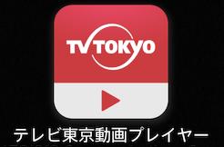 iPhoneで見忘れた人気テレビ番組を高画質でみれるおすすめアプリ___Apple_Labo