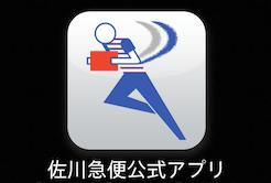 iPhoneで使える!! 超便利な佐川 クロネコ JPの【荷物追跡アプリ】