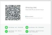 WhatsApp for Web: Now send and receive messages from your computer