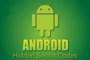 Top Hidden Android Secret Codes