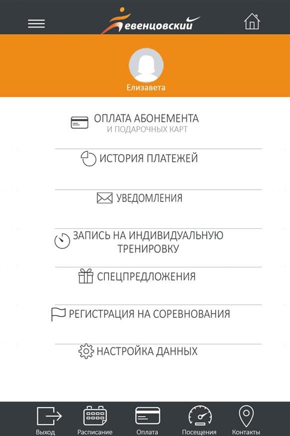 СК Левенцовский