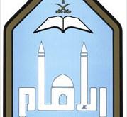جامعة الإمام