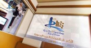 ريستاتكس الرياض