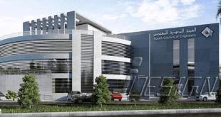 الهيئة السعودية للمهندسين( هيئة المهندسين )